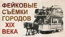 Фейк киноиндустрия конца 19 начала 20 века