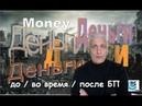 Деньги и ценности в пред- / во время / и в пост-БП. Павел Дартс