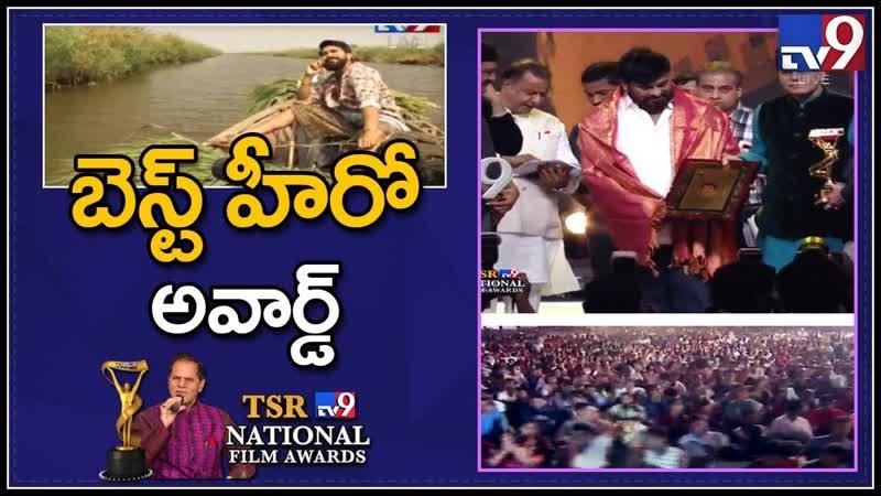 Ram Charan Best Hero Award 2018 TSR TV9 National Film Awards TV9