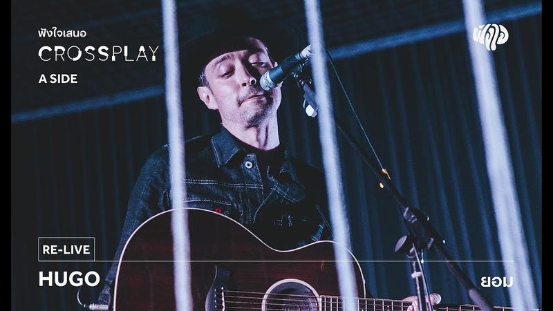 Hugo - ยอม (Live) [Fungjai Crossplay A Side Concer] 17 June 2017