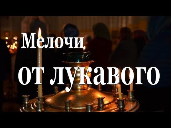 Мелочи от лукавого - из книги протоиерея Сергея Николаева