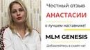 Честный ОТЗЫВ, Анастасии о лучшем наставнике *MLM GENESIS *Артур Шолохов *Франшиза