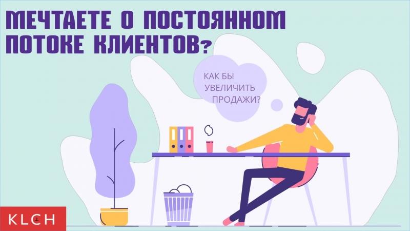 Digital-агентство KLCH