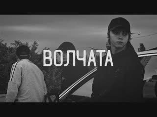 Премьера клипа! YARMAK - Волчата (20.10.2018) Ярмак