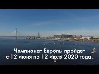 В Петербурге обсудили подготовку к Евро-2020