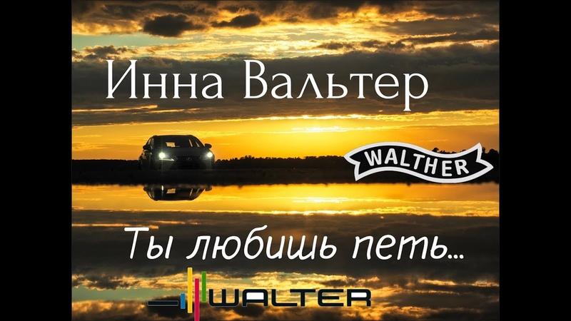 ★★★ Душевная ★★★ Инна Вальтер Ты любишь петь Музон в машину