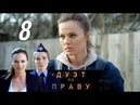 Дуэт по праву. 8 серия 2018 Детектив @ Русские сериалы