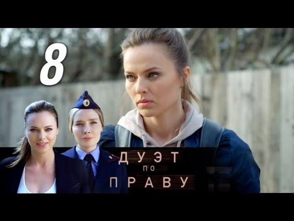 Дуэт по праву 8 серия 2018 Детектив @ Русские сериалы