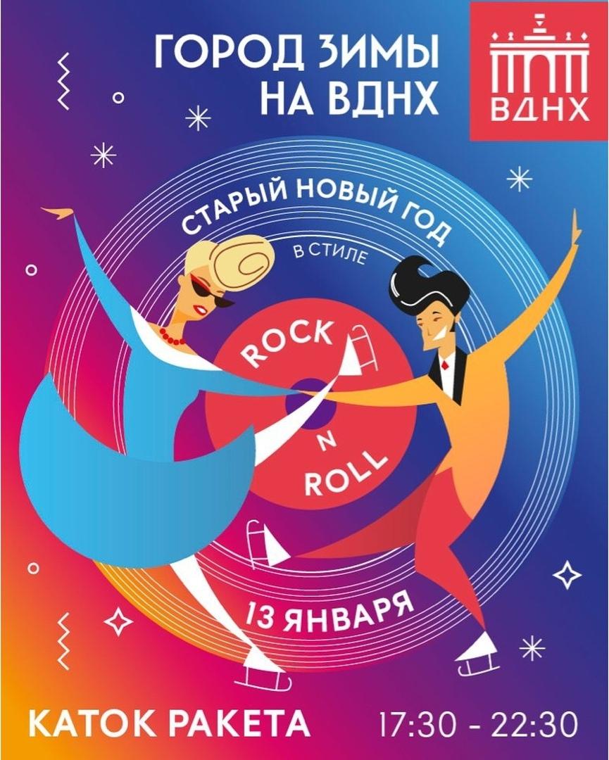 13.01 Старый Новый год в стиле рок-н-ролл на ВДНХ!