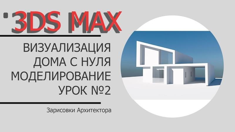 Моделим дом в 3Ds Max Второй этаж Первый рендер в Corona Render