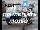 как прикрепить коляску к мотоциклу