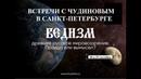 ЧУДИНОВ ОНЛАЙН: Русский Ведизм и язычество - правда или вымысел?