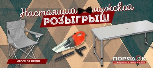 139d7f8321ba3 Акция! Цены снижены только до 7 августа! poryadok.ru