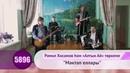 Рамил Хисамов хэм Алтын Ай торкеме - Мэктэп еллары HD 1080p