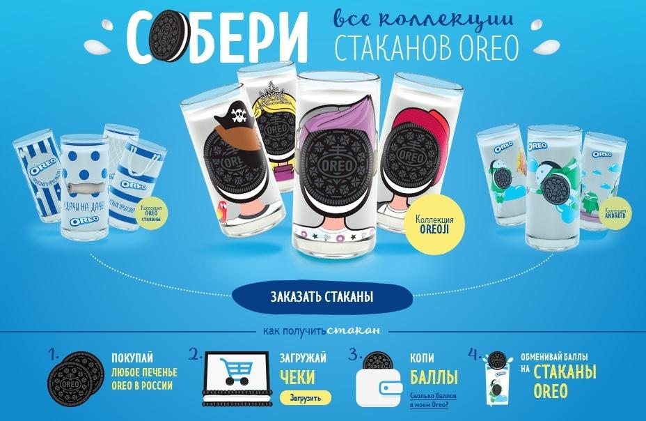 www.stakan.oreo.ru акция 2019 года