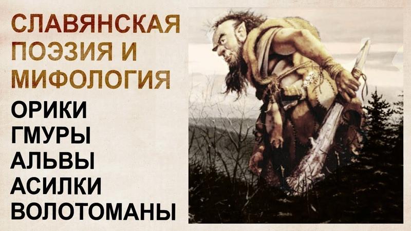 Поэзия серебрянного века Славянская мифология