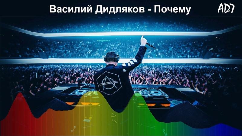 Василий Дидляков Почему 2019