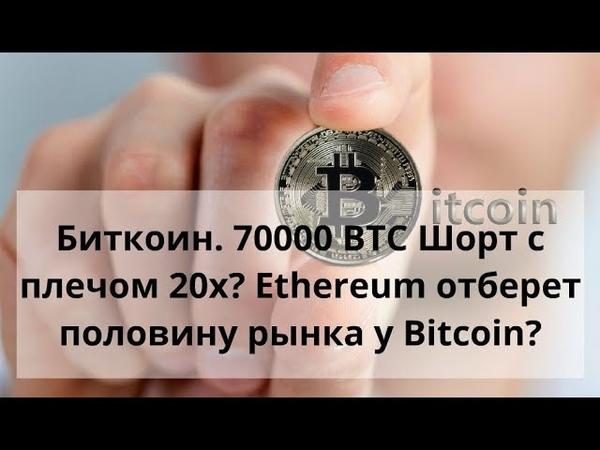 Биткоин. 70000$ BTC Шорт с плечом 20х Ethereum отберет половину рынка у Bitcoin. Курс криптовалют