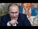 Putin Rešio da Brani Srbiju od Zapada! Ja Nisam Jeljcin! Biću Novi Romanov za Srbe!
