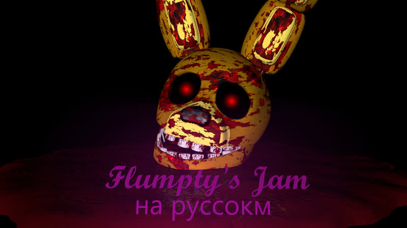[FNAFONAFSFMSONG] Flumptys Jam на русском