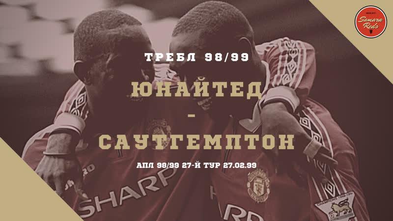 ТРЕБЛ 9899 Юнайтед - Саутгемптон (АПЛ 9899 27-й тур 27.02.1999)