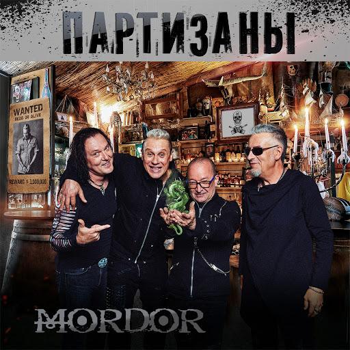 Mordor альбом Партизаны