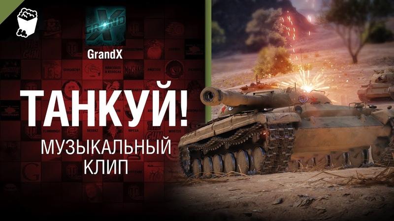 Танкуй Музыкальный клип от GrandX wot