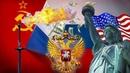 Россия От Великой Державы До Сырьевой Колонии Запада