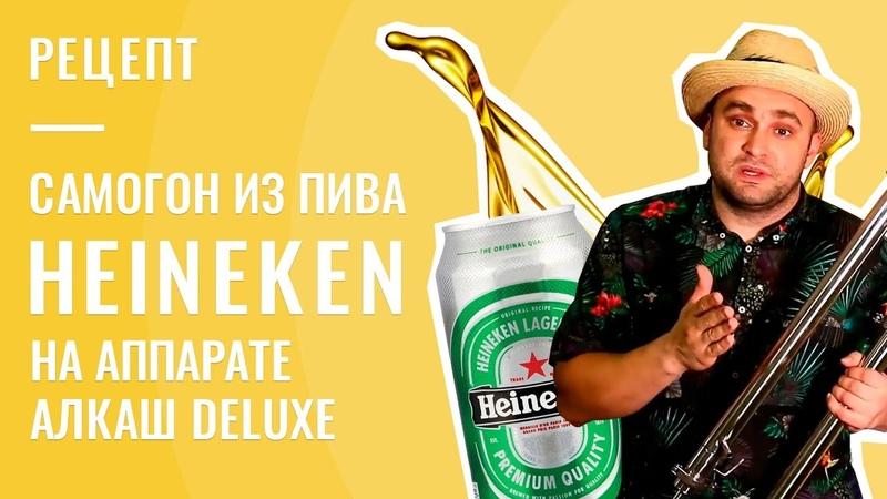 Самый дорогой самогон из пива Heineken на аппарате АЛКАШ DELUXE