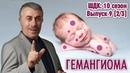 Гемангиома - Доктор Комаровский