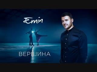 Премьера клипа! EMIN - Вершина () Эмин