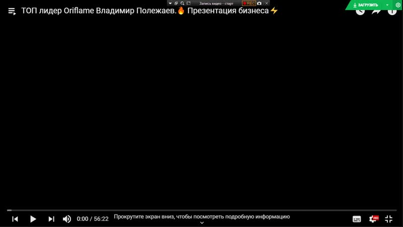 ТОП лидер Oriflame Владимир Полежаев 🔥 Презентация бизнеса⚡️.mp4