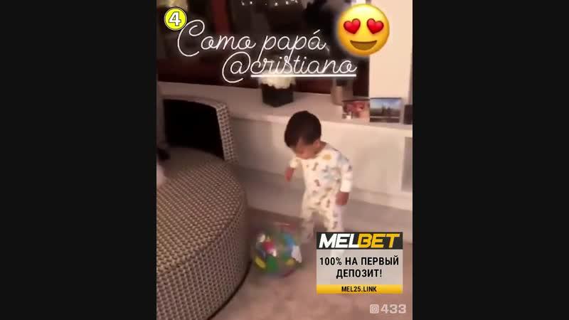 Сын Криштиану учится играть в футбол