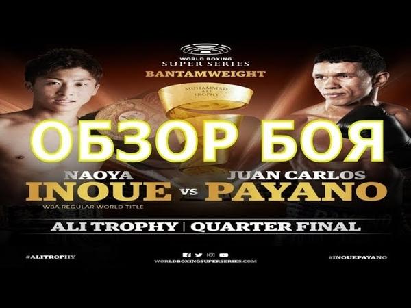 Обзор титульного боя Наоя Иноуэ - Хуан Карлос Пайано. 1/4 финала WBSS!