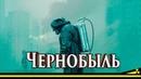 Чернобыль. Обзор сериала