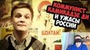 УЖАСЫ РОССИИ И ФЕЙК ОТ КОММУНИСТОВ КАМИКАДЗЕ ДИ