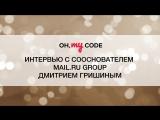 Как стать успешным в IT. Интервью с Дмитрием Гришиным - OH, MY CODE #22