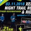 NIGHT TRAIL RUN & RIDE - НОЧНОЙ ПОЛУМАРАФОН