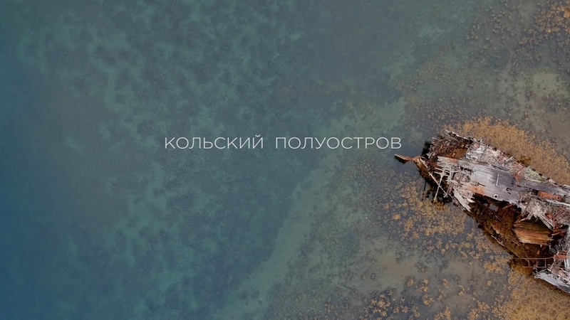 Kola peninsula Дебри Кольского Полуострова