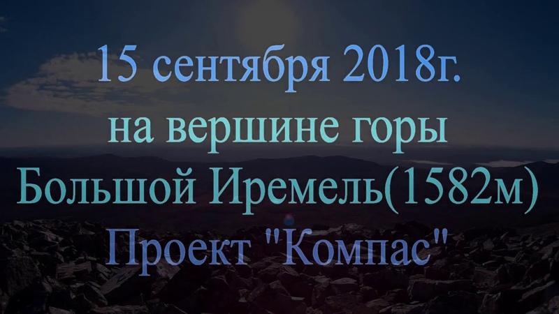 Путешествие к себе Иремель 15 сентября 2018