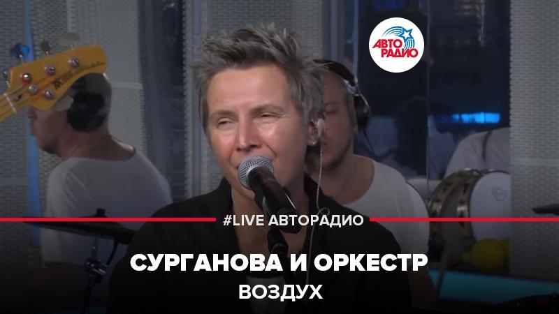 Сурганова и Оркестр - Воздух (LIVE Авторадио)