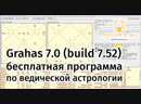 В новой версии программы Grahas 7 0 build 7 52 от 10 02 2019 jyotish4all