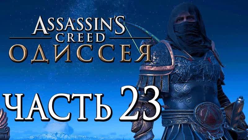 Дмитрий Бэйл Прохождение Assassins Creed Odyssey [Одиссея] — Часть 23 ЛЕГЕНДА О ЧЕРНОМ СПАРТАНЦЕ
