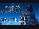 Дмитрий Бэйл Прохождение Assassins Creed Odyssey Одиссея — Часть 23 ЛЕГЕНДА О ЧЕРНОМ СПАРТАНЦЕ