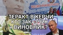 КТО ЗАКАЗЧИК ТЕРАКТА В КЕРЧИ Такого не покажут на российском ТВ кто убил стрелка Рослякова