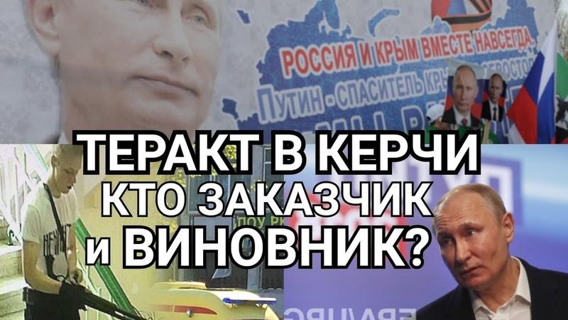 КТО ЗАКАЗЧИК ТЕРАКТА В КЕРЧИ? Такого не покажут на российском ТВ - кто убил стрелка Рослякова?