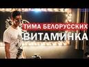 ТИМА БЕЛОРУССКИХ - ВИТАМИНКА НА ГИТАРЕ Армейский кавер 21 by Arslan /Раиль Арсланов