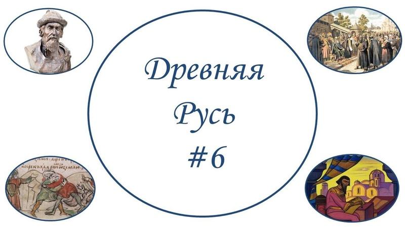 Древняя Русь 6 История ЕГЭ Ярослав Мудрый