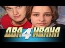 Два Ивана 4 серия