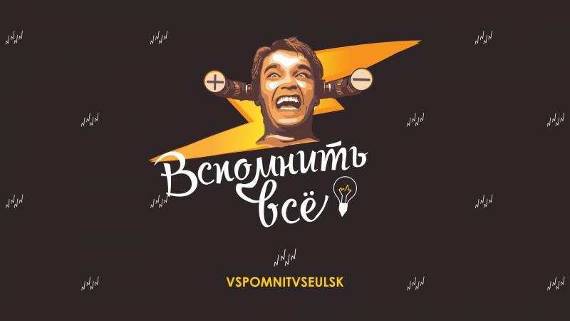 Вспомнить всё! в Ульяновске